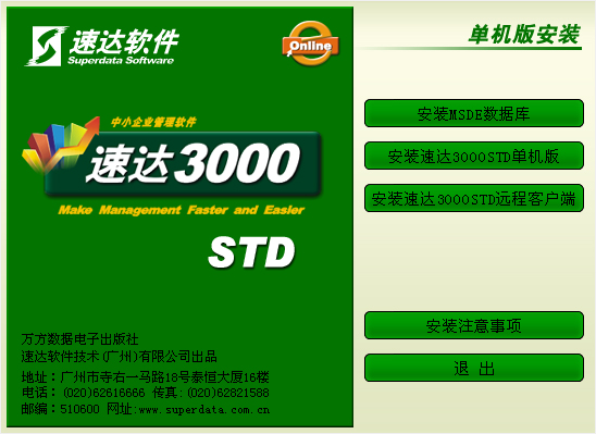 速达3000STD财务软件 V8.53 单机破解版