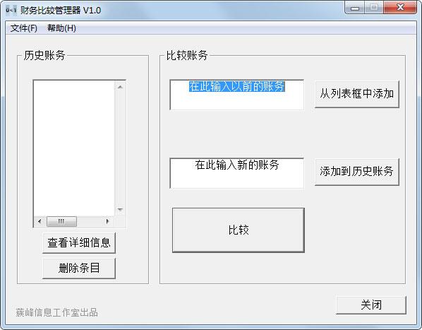 账务比较管理器 V1.0 绿色版