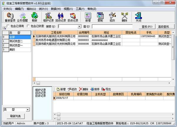 佳宜工程客服管理软件 V1.80 企业版