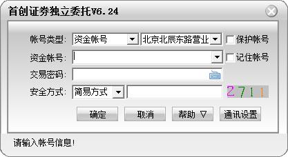 首创证券独立委托 V6.24