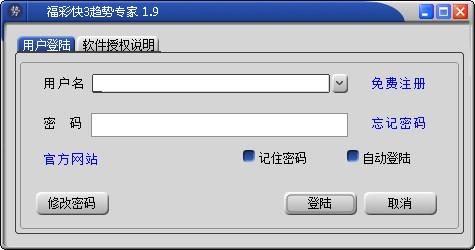 福彩快3趋势专家 V1.9