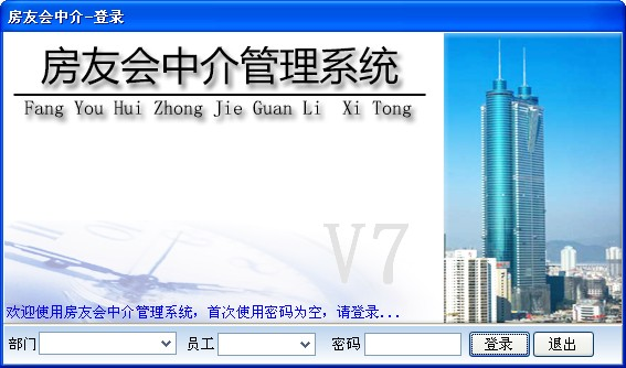 房友会中介管理系统 V7.0