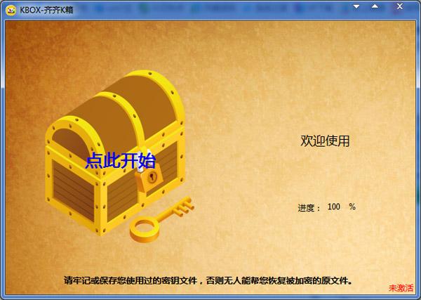 齐齐文件加密保管箱 V3.0 绿色版