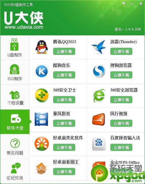 U大侠U盘启动盘制作工具V1.5纯净版