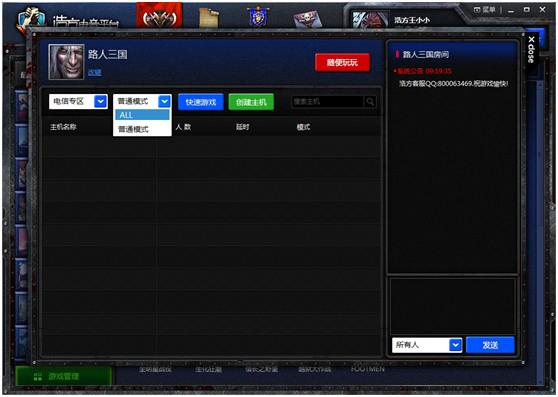 浩方对战平台 V7.2.0.7