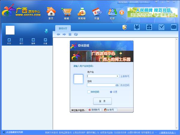 广西游戏中心 V2016.2.23.5053