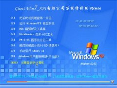 Ghost Win7 Sp1 电脑公司装机万能版 v2014.06