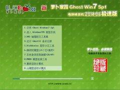 新萝卜家园 Ghost Win7 SP1 电脑城极速版 v2014.06