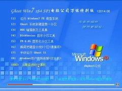 Ghost Win7 x64 Sp1 电脑公司装机万能版 v2014.06