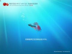 番茄花园 Ghost Win7 x64 SP1 2014.06 极速装机版