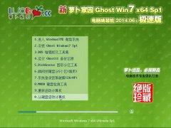 新萝卜家园 Ghost Win7 x64 SP1 2014.06+ 极速版