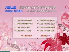 华硕笔记本&台式机专用系统 Ghost Win7 64位 旗舰版 v2014.06