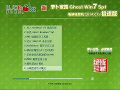 萝卜家园 Ghost Win7 SP1 电脑城极速装机版 v2014.07