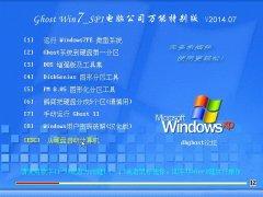 Ghost Win7 Sp1 电脑公司装机万能版 v2014.07