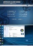 惠普笔记本&台式机专用系统 Ghost Win7 旗舰版 v2014.07