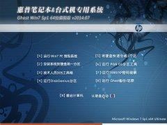 惠普笔记本&台式机专用系统 Ghost Win7 Sp1 64位旗舰版 v2014.07
