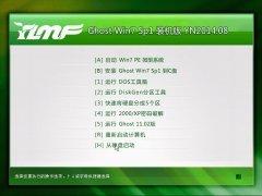 新雨林木风 Ghost Win7 SP1 装机版 2014.08