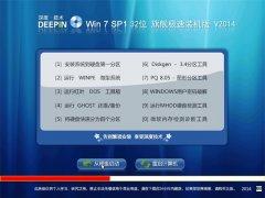深度技术 Win 7 SP1 X86 32位 旗舰极速装机版 2014年9月更新