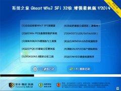系统之家 Win 7 SP1 X86 32位 增强装机版 2014年9月更新