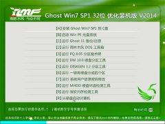 雨林木风 Win 7 SP1 X86 32位 优化装机版 2014年9月更新
