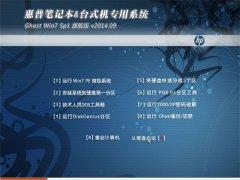 惠普专用系统 Ghost Win7 x86 32位 免激活旗舰版 v2014.09