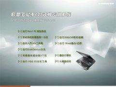 联想专用系统 Ghost Win7 Sp1 32位 免激活旗舰版 v2014.09