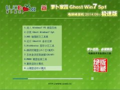 新萝卜家园 Ghost Win7 SP1 x86 电脑城极速装机版 v2014.09+