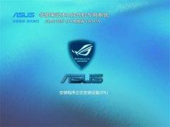 华硕笔记本&台式机专用系统 Ghost Win7 64位 旗舰版  v2014.09