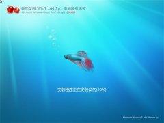 番茄花园 Ghost Win7 x64 SP1 2014.09 极速装机版