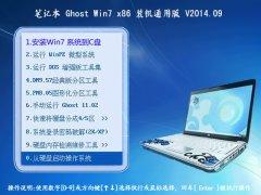 笔记本 Ghost win7 (x86 免激活) 快速装机通用版 2014.09