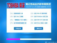 东芝笔记本&台式机GHOST WIN7 32位 旗舰装机版  2014.09