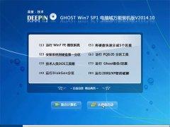 深度 Ghost Win7 32位 电脑城装机版 v2014.10