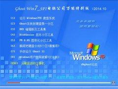 电脑公司Ghost Win7 32位 装机万能版 v2014.10
