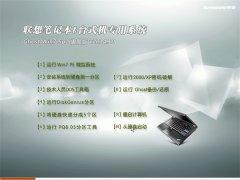 联想专用系统 Ghost Win7 Sp1 32位 旗舰版 v2014.10