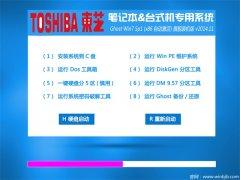 东芝笔记本&台式机专用系统 Ghost Win7旗舰装机版 v2014.11