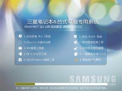 三星笔记本和台式机专用系统_Ghost_Win7(x86 自动激活)2014.11