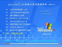 电脑公司 Ghost Win7 Sp1 (32位)装机万能版 v2014.11