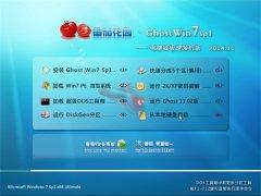 番茄花园 Ghost Win7 SP1 (32位)极速装机版 v2014.11