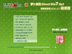 新萝卜家园 Ghost Win7SP1电脑城极速装机版 2014.11(32位)