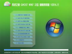 系统之家GHOST WIN7 32位 旗舰装机版V2014.11