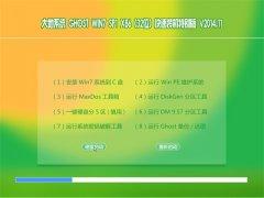 大地系统 GHOST WIN7 SP1(32位) 快速装机特别版 V2014.11