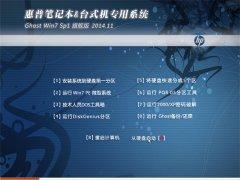 惠普笔记本&台式机专用(32位)系统 Ghost Win7 旗舰版 2014.11