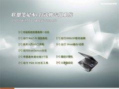 联想笔记本&台式机专用系统 Ghost Win7(32位)旗舰版 2014.11