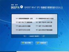 深度技术 Ghost Win7 Sp1 电脑城万能装机版 2014.11(32位)
