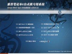惠普笔记本&台式机Ghost Win7 64位旗舰版 2014.11专用系统