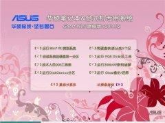 华硕笔记本&台式机专用 Ghost Win7 32位 旗舰版v2014.12