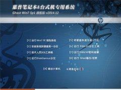 惠普笔记本&台式机专用 Ghost Win7 32位 旗舰版 v2014.12