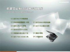 联想笔记本&台式机专用 Ghost Win7 32位 旗舰版v2014.12