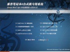 惠普笔记本&台式机 Ghost Win7 64位旗舰版 v2014.12
