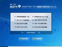 深度技术 Ghost Win7 32位 电脑城万能装机版 v2015.01